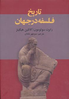 تاریخ فلسفه در جهان