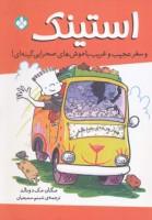 استینک و سفر عجیب و غریب با موش های صحرایی گینه ای!