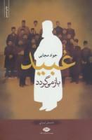 عبید باز می گردد