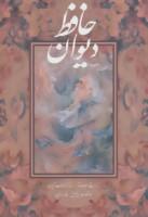 دیوان حافظ فرشچیان با مینیاتور (2طرح)،(2زبانه،گلاسه،باقاب)