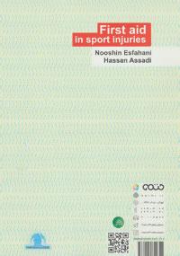 کمک های اولیه در آسیب های ورزشی