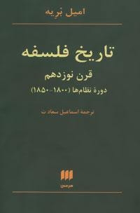 تاریخ فلسفه قرن نوزدهم؛دوره نظام ها (1800-1850)،(فلسفه و کلام129)