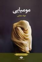 مومیایی (داستان ایرانی)