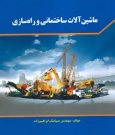 ماشین آلات ساختمانی و راه سازی