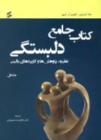 کتاب جامع دلبستگی (نظریه،پژوهش ها و کاربردهای بالینی)،همراه با سی دی (3جلدی)