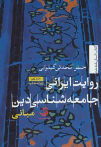 روایت ایرانی جامعه شناسی دین 1:مبانی (انسان شناخت26)
