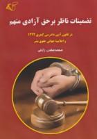 تضمینات ناظر بر حق آزادی متهم (در قانون آیین دادرسی کیفری 1392 و اعلامیه جهانی حقوق بشر)