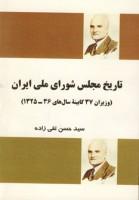 تاریخ مجلس شورای ملی ایران