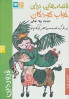 کتاب سخنگو قصه هایی برای خواب کودکان (فروردین)