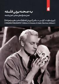 به صحنه بردن فلسفه:فصل مشترک های تئاتر،اجرا و فلسفه (تئاتر:نظریه و اجرا14)