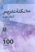 100 نکته تدریس از زبان پنی ار