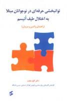 توانبخشی حرفه ای در نوجوانان مبتلا به اختلال طیف اتیسم (راهنمای والدین و مربیان)