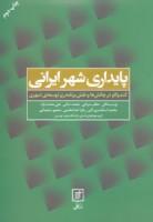 پایداری شهر ایرانی (کندوکاو در چالش ها و نقش برنامه ریز توسعه ی شهری)