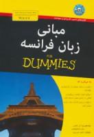 کتاب های دامیز (مبانی زبان فرانسه)