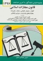 قانون مجازات اسلامی 1397