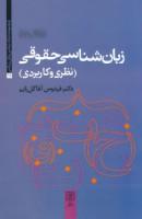 زبان شناسی حقوقی (نظری و کاربردی)،(مجموعه نشانه شناسی و زبان شناسی11)