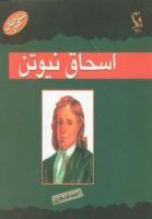 مشاهیر جهان (اسحاق نیوتن)