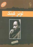 مشاهیر جهان (لوتر کینگ)