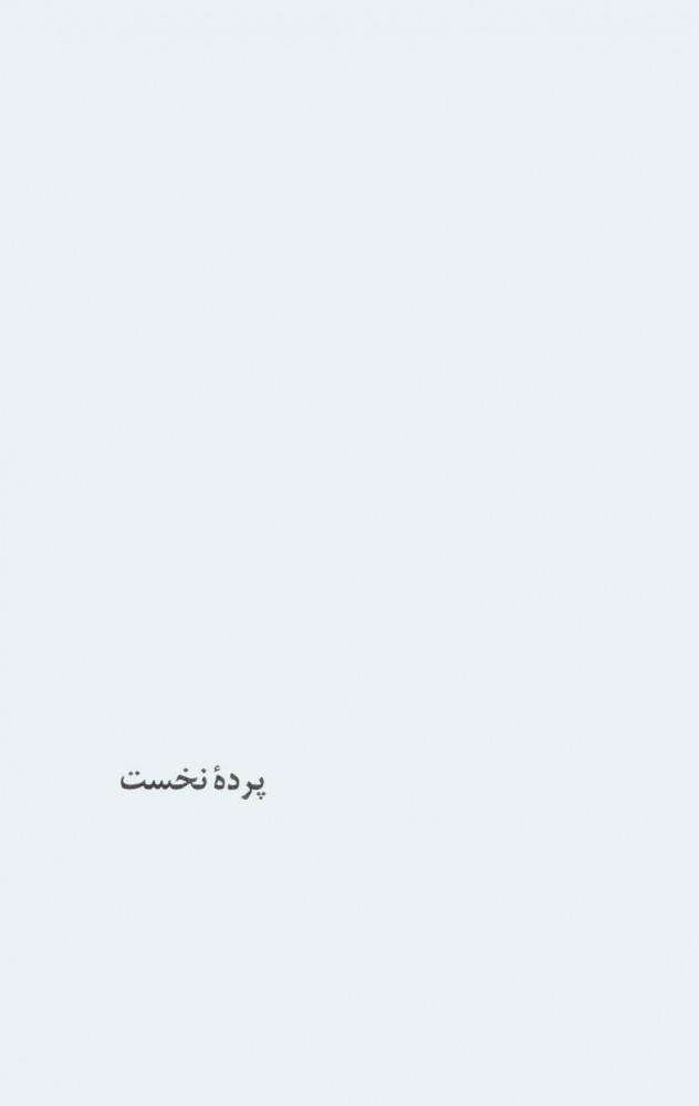 هملت (ادبیات نمایشی 4)