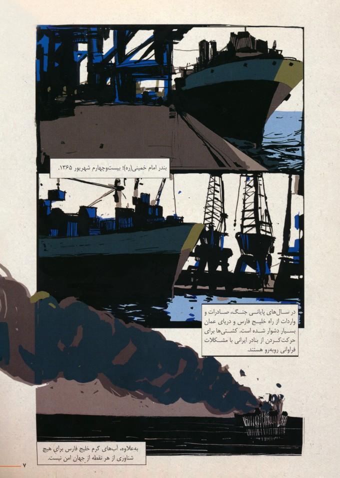 جنگ نفت کش ها (از روایتهای تصویری دفاع مقدس)