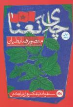 چای با طعمِ نعنا/ تجدید چاپ سفرنامه منصور ضابطیان به مراکش