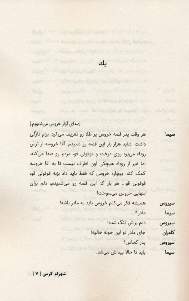 نمایشنامه خروس می خواند (نمایشنامه ایرانی 8)