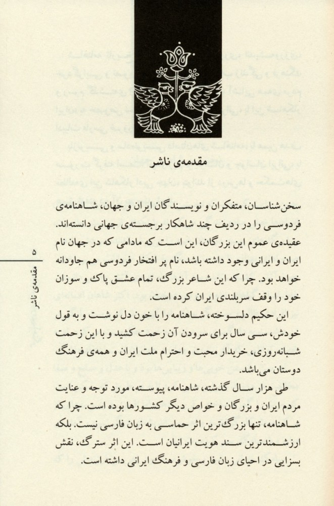 مجموعه بهترین قصه های شاهنامه (3جلدی،باقاب)