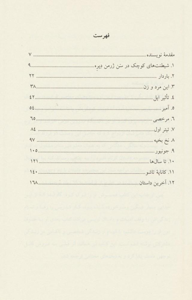 مجموعه آثار آنا گاوالدا (5جلدی،باقاب)