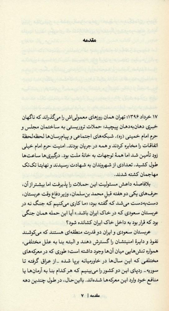 هزار توی سعودی (روایتی از جامعه و حکومت عربستان سعودی)