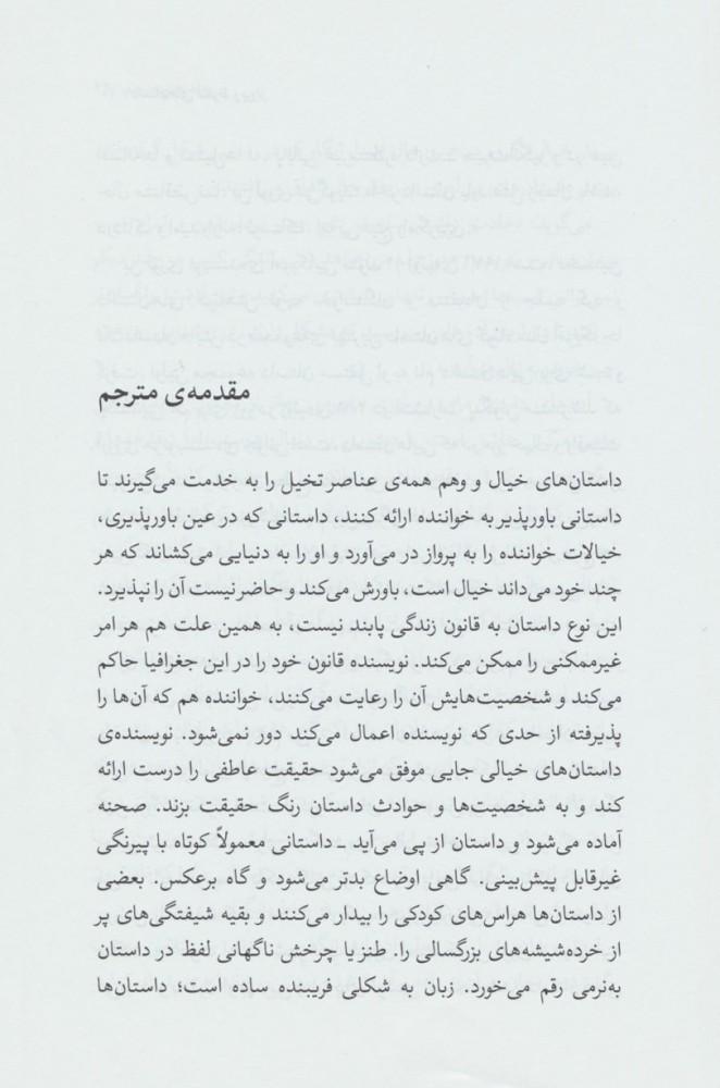 داستانهای سقوط و پرواز (ادبیات امروز،مجموعه داستان59)