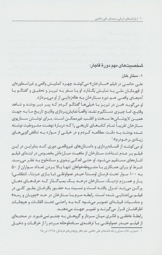 بازتاب های شرقی سینمای علی حاتمی