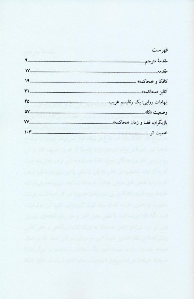 کافکا و محاکمه (خوانشی تحلیلی)