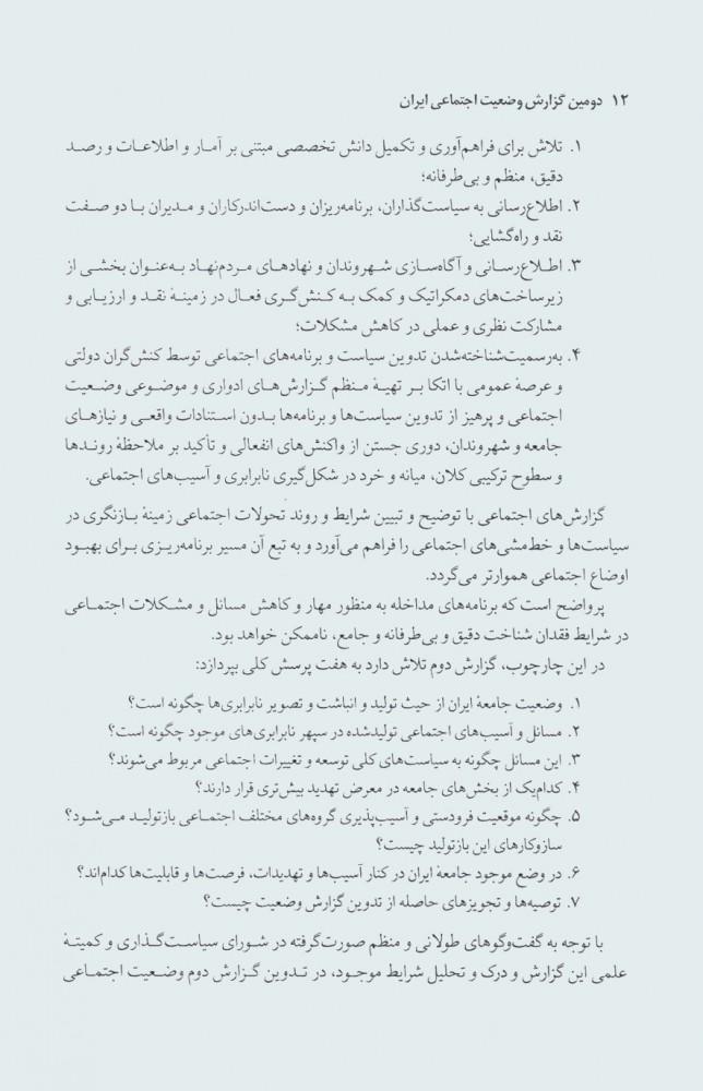 دومین گزارش وضعیت اجتماعی ایران 1388-1396 (همبستگی و آسیب های اجتماعی و نابرابری)،(2جلدی)