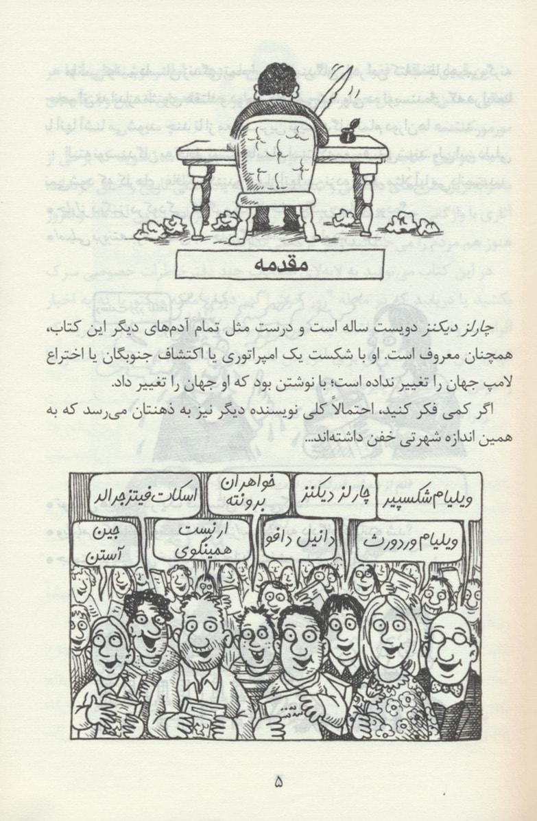 نویسندگان و داستان های درازشان (مشاهیر خفن)