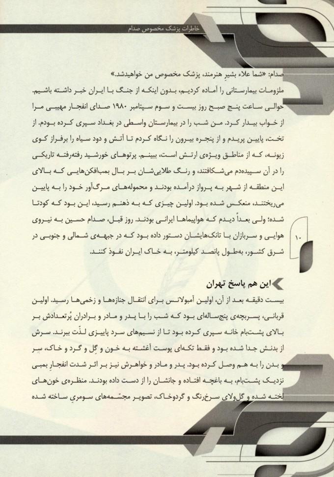 خاطرات پزشک مخصوص صدام