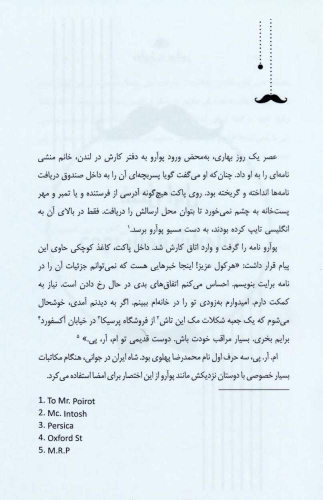 پوآرو در ایران