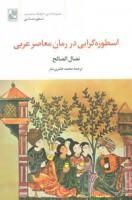 اسطوره گرایی در رمان معاصر عربی (اسطوره شناسی)