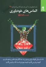 الماسهای خودباوری به روایت مسعود لعلی