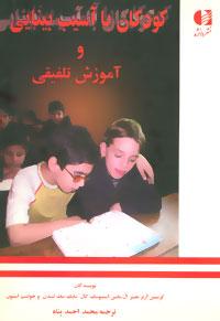 کودکان با آسیب بینایی و آموزش تلفیقی