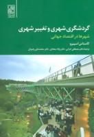 گردشگری شهری و تغییر شهری (شهر ها در اقتصاد جهانی)
