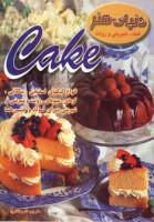 دنیای هنر کیک،شیرینی و رولت (گلاسه)