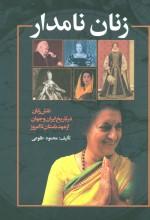زنان نامدار/ نقش زنان در تاریخ ایران و جهان از عهد باستان تا امروز