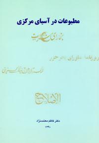 مطبوعات در آسیای مرکزی