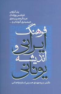 فرهنگ ایرانی و اندیشه یونانی