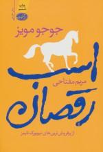 تجدید چاپ کتابی از جوجو مویز