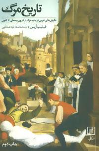 تاریخ مرگ (نگرش های غربی در باب مرگ از قرون وسطی تاکنون)