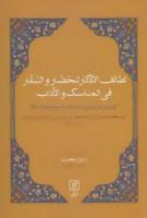 لطائف الاذکار للحضار و السفار فی المناسک و الآداب (کهن ترین متن پارسی در شناخت راه حج از بخارا…)