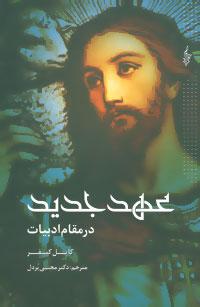 عهد جدید در مقام ادبیات