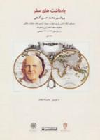 یادداشت های سفر 1 (سفرهای آنکارا،لندن،پاریس،ژنو،رم،بیروت،کراچی،هند،… در سال های 1329 تا 1341 شمسی)
