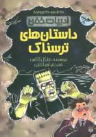 داستان های ترسناک (ادبیات خفن:ده قصه،ده پرونده)